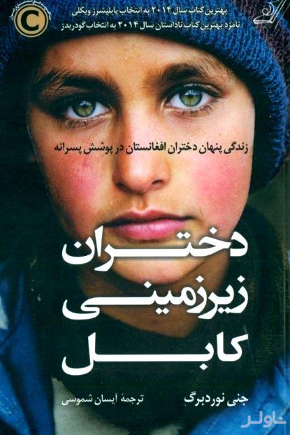 دختران زیرزمینی کابل (زندگی پنهان دختران افغانستان در پوشش پسرانه)