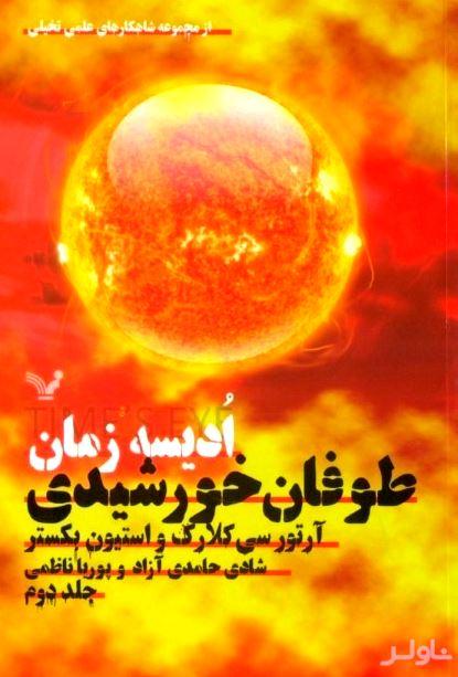 طوفان خورشیدی 2 (ادیسه زمان)