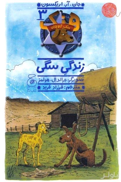 زندگی سگی (هنک سگ گاوچران 3)