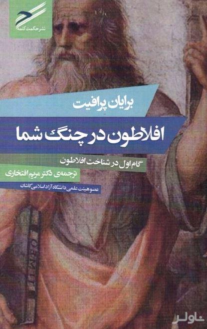 افلاطون در چنگ شما (گام اول در شناخت افلاطون)