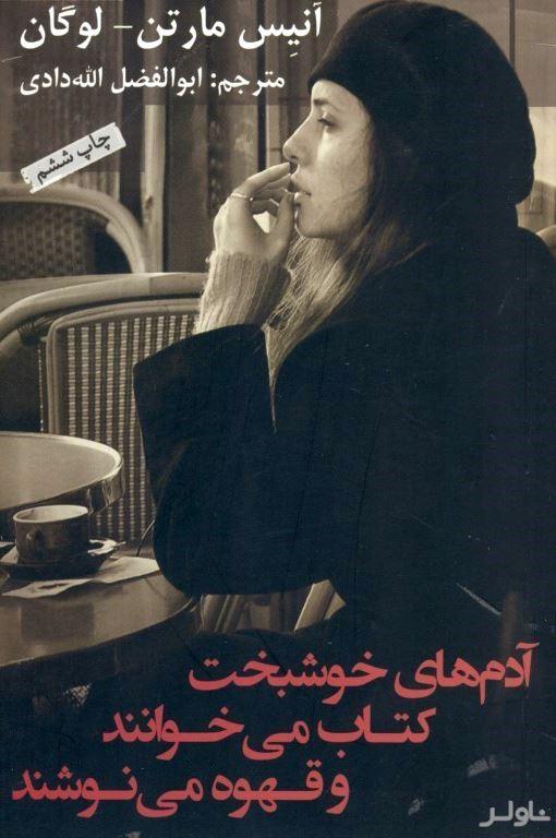 آدمهای خوشبخت کتاب میخوانند و قهوه مینوشند