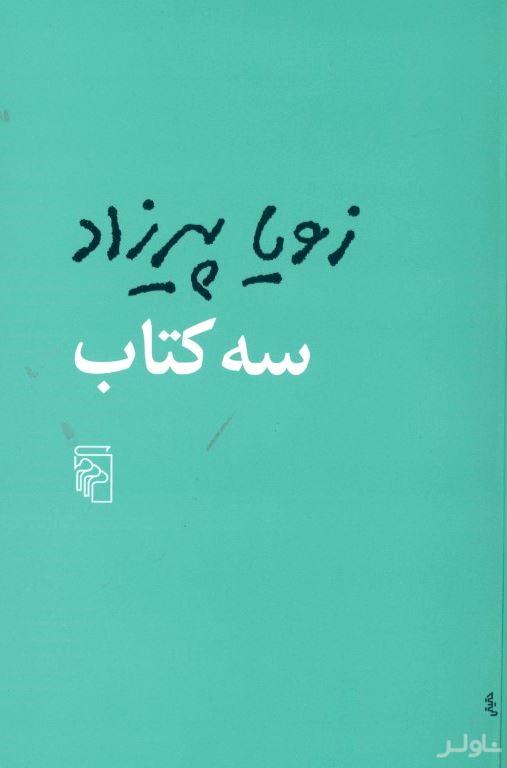 3 کتاب (مثل همه عصرها طعم گس خرمالو 1 روز مانده به عید پاک)