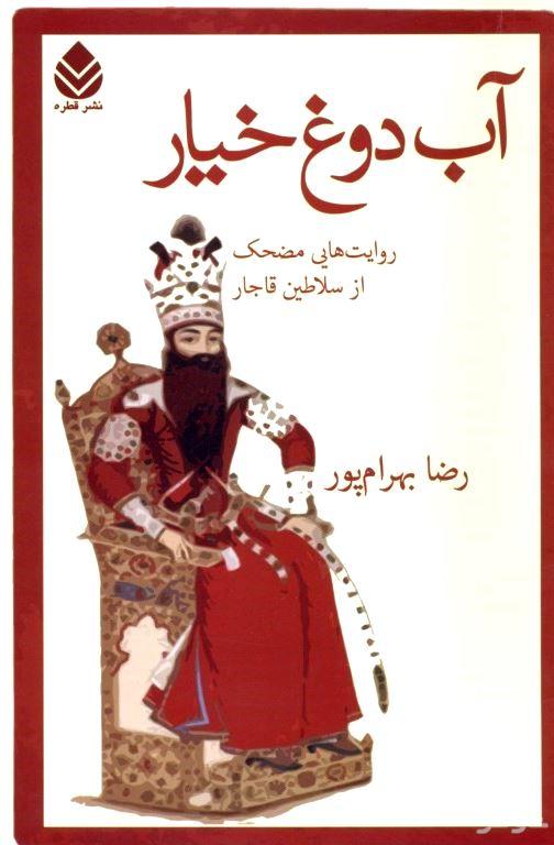آب دوغ خیار (روایتهای مضحک از سلاطین قاجار)
